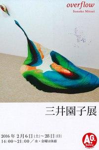 津島のA.G.Galleryで三井園子展