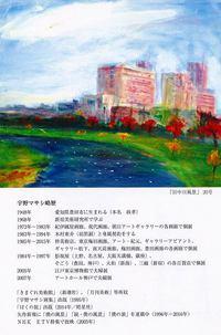豊田画廊で宇野マサシ展はじまる