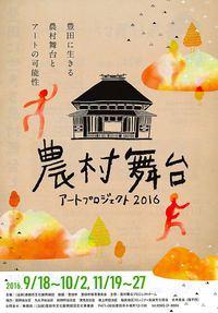 紅葉の松平郷で農村舞台「アート」開幕 2/2