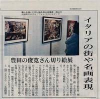 切り絵師・俊寛さんの作品展に足を運ぶ