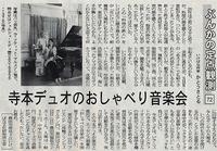 寺本デュオのおしゃべり音楽会