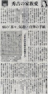 今日の新聞から「秀吉の家族愛」