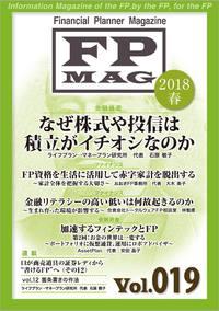 FPMAG 2018年春号発売!