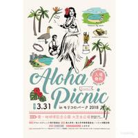 モリコロで「Aloha Picnic」