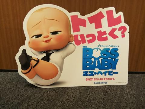 『ボス・ベイビー』きょうだい児の子育て