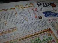 PIPO最新号は『つみたてNISA』