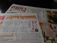 11月PIPOは「子どものおこづかい」