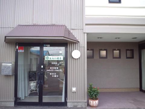 米ぬか酵素風呂刈谷店