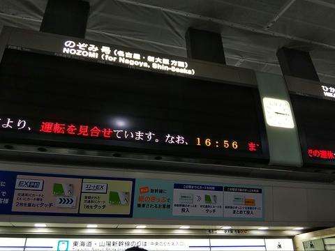 台風21号、新幹線になかなか乗れず