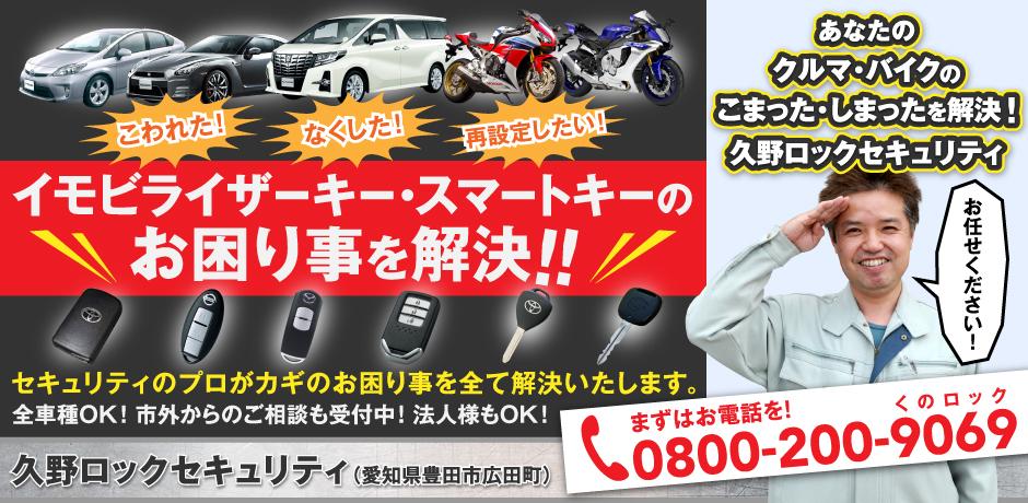 愛知県豊田市!車・バイクのイモビライザーキー・スマートキーの事なら久野ロックへおまかせ