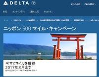 2017年3月まで延長!! デルタニッポン500マイルキャンペーン 2016/04/06 08:00:00