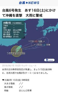 2018年 久米島マグロ釣り の巻