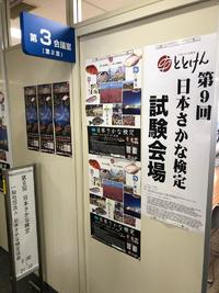 第9回 日本さかな検定 受験