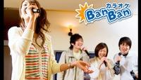 新規限定 カラオケバンバンで歌い放題飲み放題1000円・・・グルーポン