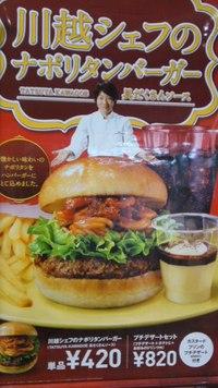 1,000円!神戸牛ハンバーグステーキバーガー☆
