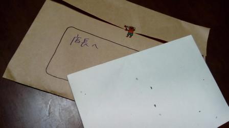 心のこもった手紙を頂きました。