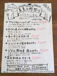 真夏の肉祭り 2018/07/31 15:30:56