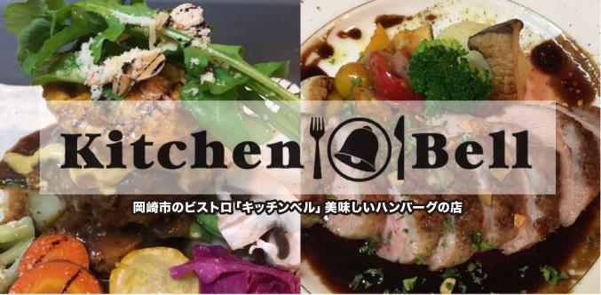 岡崎市のビストロ キッチンベルです。 身体に優しい、身体が喜ぶ料理とワイン。