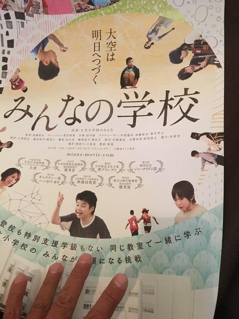 映画『みんなの学校』自主上映会を開催します。