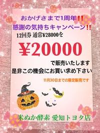 あと4日!! 2017/11/27 15:53:52