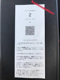 ブーログ三昧(^^♪ 2017/11/08 14:07:55
