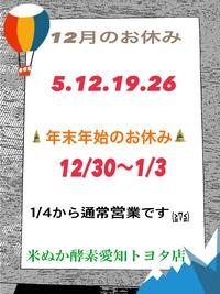 師走ですε≡≡ヘ( ´Д`)ノ 2017/12/01 13:37:17