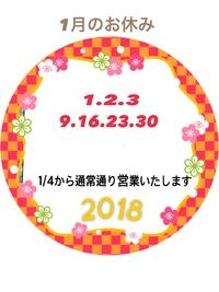 あけましておめでとうございます 2018/01/05 13:24:56