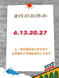 2月キャンペーン開催!! 2018/02/02 13:31:07