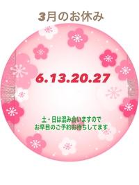 引き続き・・・ 2018/03/11 16:04:19