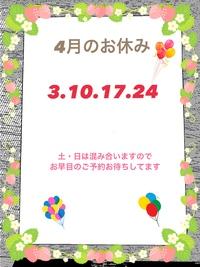 開設1周年♪ 2018/04/05 13:19:00