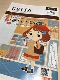 Corin  〜康生 まちガイド〜