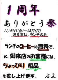 古民家Cafe風☆1周年ありがとう祭☆ -愛知県新城市-