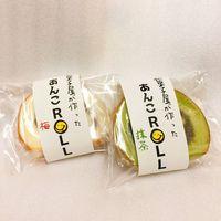 和菓子屋さんが作ったロールケーキ『あんこRoll』-小野玉川堂-(愛知県岡崎市)