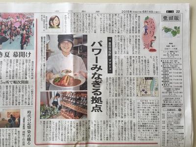 本日6月14日(日)の中日新聞豊田版にころも農園を紹介していただきました!