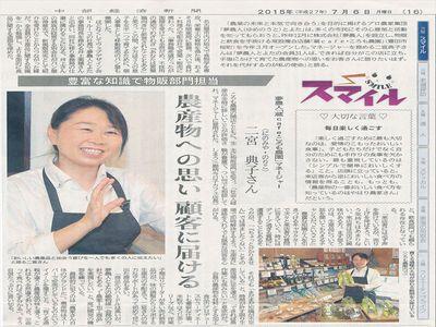 7月6日(月)の中部経済新聞に掲載されました。
