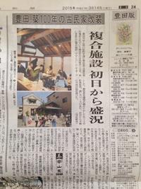 3月14日(土) 中日新聞にころも農園オープンについて掲載されました。 2015/03/14 19:08:20