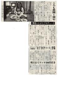 2016.3.24 新三河タイムスに[女子力UPコース]が紹介されました。 2016/03/24 08:00:00