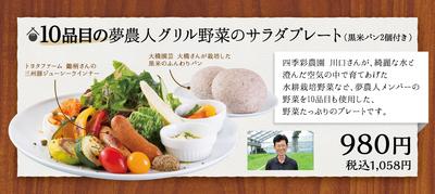 【終了】蔵カフェ ランチメニュー 『10品目の夢農人グリル野菜のサラダプレート』