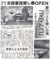 2015.1.1 矢作新報に掲載されました。 2015/01/15 13:18:00