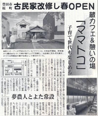 2015.1.1 矢作新報に掲載されました。