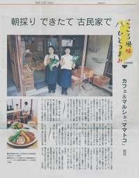 9/27(日)朝日新聞 日曜版「朝日プラス・シー」 に掲載していただきました。