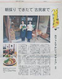 9/27(日)朝日新聞 日曜版「朝日プラス・シー」 に掲載していただきました。 2015/09/27 19:02:27