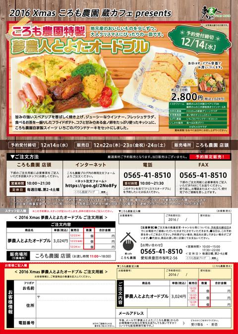 豊田市の食材で、クリスマスオードブル♪