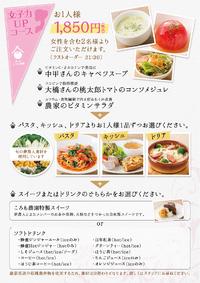 女子力UPメニュー復活!!