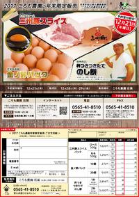 """年末の""""杵つきのし餅""""""""三州豚""""""""金ノ卵""""予約開始!"""