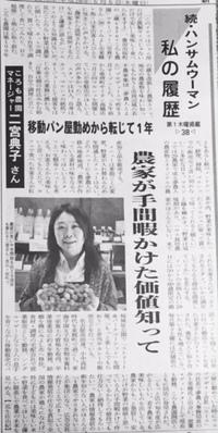 新三河タイムスさんにマネージャー二宮が掲載されました! 2016/05/06 16:10:36