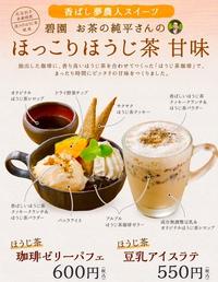 石臼挽き自家焙煎 ほうじ茶スイーツ登場!!