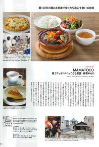 「大人の名古屋」に掲載されました!