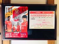3月3日(土)チケット持ってどうぞ!