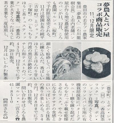11月5日 新三河タイムスに掲載していただきました!